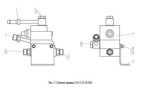 Клапан зарядки 276.11.01.00.000 от автогрейдера ГС-14.02 title=
